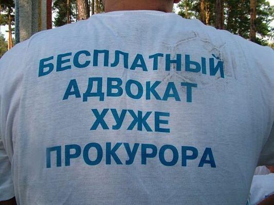 Изображение - Кто оплачивает бесплатного адвоката besplatnyy_advokat_khuzhe_prokurora